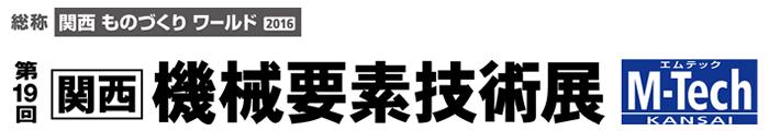 第19回関西機械要素技術展
